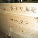 加工された木材は会社名を印刷し現場に搬入されます。